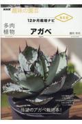 多肉植物アガベの本
