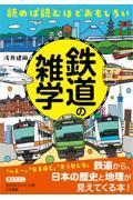 読めば読むほどおもしろい鉄道の雑学の本