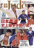 近代柔道 (Judo) 2021年 09月号の本