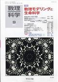 数理科学 2021年 09月号の本