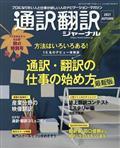 通訳翻訳ジャーナル 2021年 10月号の本