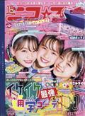 ニコ☆プチ 2021年 10月号の本