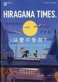 Hir@gana Times (ヒラガナ タイムズ) 2021年 09月号の本