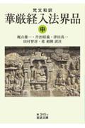 梵文和訳華厳経入法界品 中の本