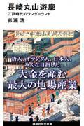 長崎丸山遊廓の本