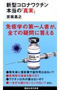 新型コロナワクチン本当の「真実」の本