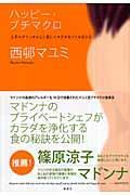ハッピー・プチマクロの本