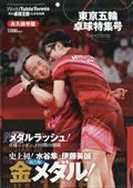 卓球王国増刊 東京五輪 卓球特集号 2021年 10月号の本