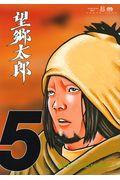 望郷太郎 5の本