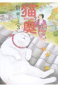猫奥 3の本