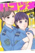 ハコヅメ~交番女子の逆襲~ 18の本