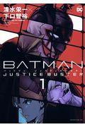 BATMAN JUSTICE BUSTER 1の本