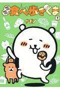 MOGUMOGU食べ歩きくま 3