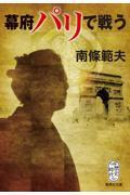 幕府パリで戦うの本
