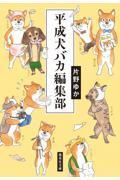 平成犬バカ編集部の本