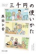 三千円の使いかたの本