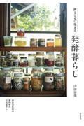 菌とともに生きる発酵暮らしの本