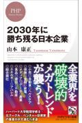 2030年に勝ち残る日本企業の本
