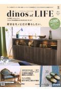 dinos of LIFE 2021秋号の本