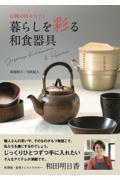 伝統の技キラリ!暮らしを彩る和食器具の本