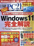 日経 PC 21 (ピーシーニジュウイチ) 2021年 10月号の本
