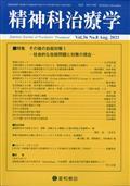 精神科治療学 2021年 08月号の本