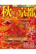 秋限定の京都 2021の本