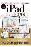 iPadおしゃれ活用術の本