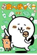 限定版 MOGUMOGU食べ歩きくま 3