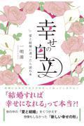幸せの自立の本