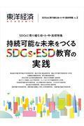 東洋経済ACADEMIC SDGsに取り組む幼・小・中・高校特集 Vol.2の本