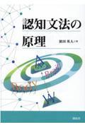 認知文法の原理の本