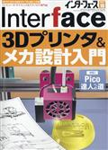Interface (インターフェース) 2021年 10月号の本