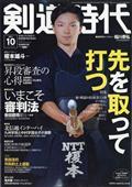 剣道時代 2021年 10月号の本