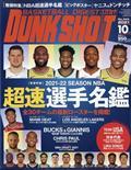 DUNK SHOOT (ダンクシュート) 2021年 10月号の本