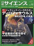 日経 サイエンス 2021年 10月号の本