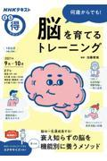 何歳からでも!脳を育てるトレーニングの本