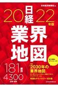 日経業界地図 2022年版の本