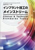 歯科技工増刊 インプラントClinical & Technical Standards Todayandards Today 2021年 08月号の本