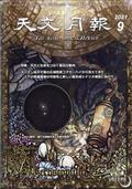 天文月報 2021年 09月号の本