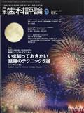 日本歯科評論 2021年 09月号の本