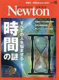 Newton (ニュートン) 2021年 10月号の本