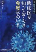 臨床医が知っておくべき免疫学のいま 2021年 8/25号の本