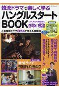 韓流ドラマで楽しく学ぶハングルスタートBOOKの本