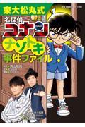 東大松丸式 名探偵コナンナゾトキ事件ファイルの本