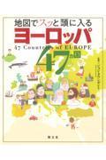 地図でスッと頭に入るヨーロッパ47カ国の本