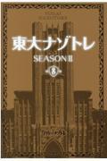 東大ナゾトレSEASON2 第8巻の本