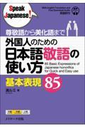 外国人のための日本語敬語の使い方基本表現85の本
