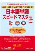 日本語単語スピードマスターINTERMEDIATE 2500の本