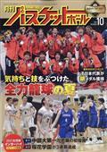 月刊 バスケットボール 2021年 10月号の本